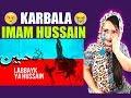HAZRAT IMAM HUSSAIN Ki SHAHADAT KARBALA Ka Waqia|Karbala Ka Waqia|Karbala Ki Kahani|Reaction|