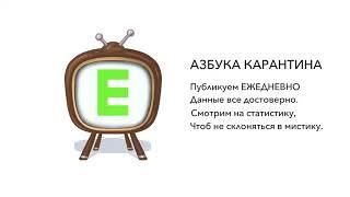 Азбука карантина: буква Е