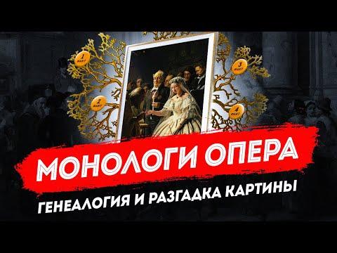Монологи опера: генеалогия и разгадка картины неравный брак