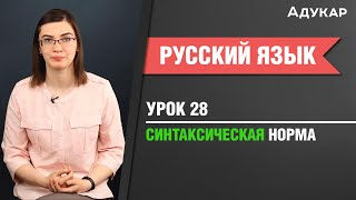 Синтаксическая норма  Русский язык