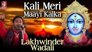 Kali Meri Maayi Kalka | Lakhwinder Wadhali | Latest Devotional Song 2016 | Bhakti Sansaar