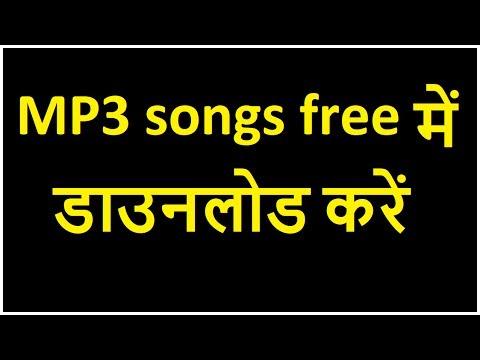 MP3 songs free में डाउनलोड करें // Download any MP3 songs for free