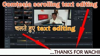 Camtasia 9 scrolling text effects hindi 2018 || how to add a scrolling text effect in your video...