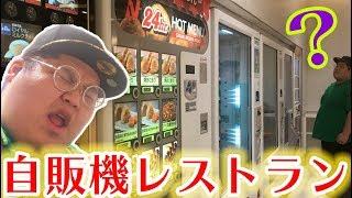 全部自動販売機のレストランに行ってみたらヤバかった。。。