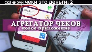 сканируй ЧЕКИ ЭТО ДЕНЬГИ #2 АГРЕГАТОР КЭШБЭКА новое приложение