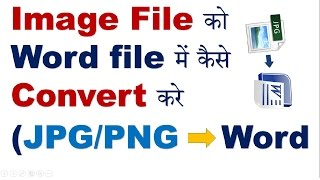how to convert any image file to word in hindi jpg png image ko kaise word me convert kare