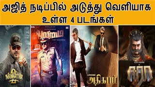 4 Big Upcoming Movie Of Thala Ajith Movie Updated Director | Valimai | Mankatha 2 | Siva | Atlee |