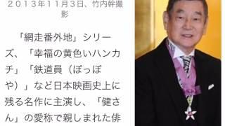 引用元毎日新聞 訃報:高倉健さん83歳=俳優「網走番外地」「鉄道員」...