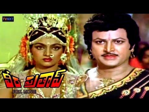 Veera Pratap Telugu Full Movie || Mohan Babu, Madhavi || B Vittalacharya || Shanker Ganesh || TVNXT