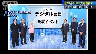 平井大臣が「デジタルの日」発表 10月10日と11日に(2020年12月26日) - YouTube