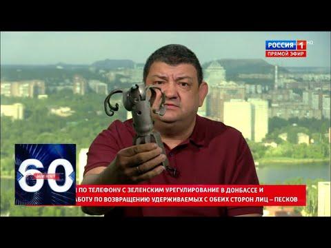 """Эксклюзив из первых уст! """"Зеленский открыл счет своим жертвам!"""" 60 минут от 11.07.19"""