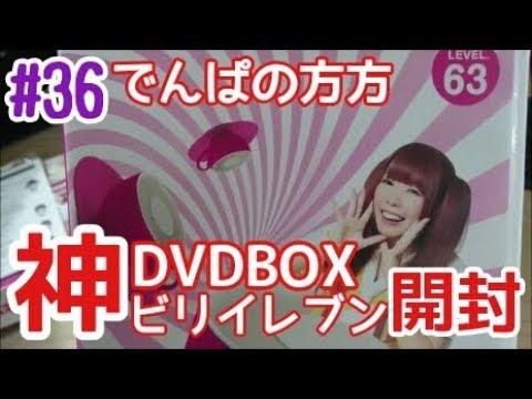 #36 サインは誰?でんぱの神神『神』DVD BOX開封の儀 でんぱの方方