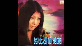Baixar Mary Sia Ling Ling / 謝玲玲 - 我比誰都恨你 (funk pop, Taiwan 1973)