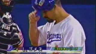 1999年の日本シリーズ(中日対ダイエー)第5戦、中日ゴメスのホー...
