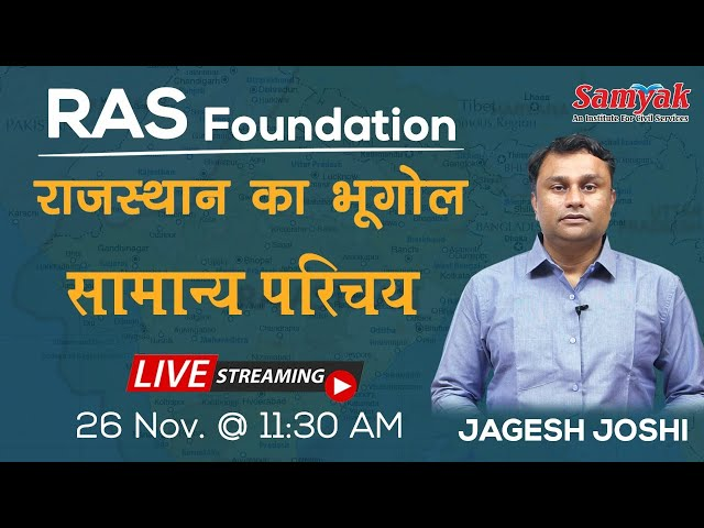 RAS Foundation LIVE Classes New Batch 2020/21  RPSC Rajasthan Geography By Jagesh Joshi