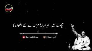 Qayamat Mein tera dagh e muhabat le k uthon ga | Nfak | Best lines