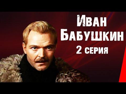 Иван Бабушкин (2 серия)  (1985) фильм