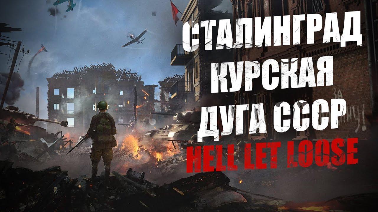 СССР в Hell Let Loose! Курская дуга и Сталинград. Обзор долгожданного обновления