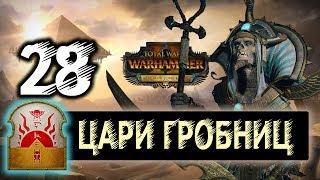 Цари Гробниц прохождение Total War Warhammer 2 за Хатепа - #28