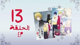 不機嫌なモノノケ庵(13)
