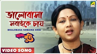 Bhalobasa Sobaike Chai | Gharer Bou | Bengali Movie Song | Sandhya Roy