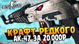 РЕДКИЙ КРАФТ НА НЕОБЫКНОВЕННЫЙ АК-47 ЗА 20.000 РУБЛЕЙ + ОТКРЫВАЕМ КЕЙСЫ В CS:GO