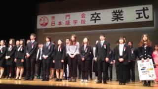 赤門会日本語学校 2016年度 卒業式
