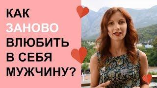 Як заново закохати в себе чоловіка? Як закохати в себе чоловіка силою думки?