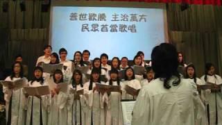 Joy to the world  , 中華基督教會沙田堂少年詩班第十二次獻詩錄影
