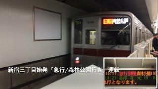 新宿三丁目始発急行「森林公園行き」東武9000系で運転 信号トラブルの影響 東武東上線直通