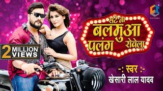 Khesari Lal Yadav - सटे ना बलमुआँ पलँग रोवेला -Sate Na Balamua Palang Rowela -New Bhojpuri Song 2020