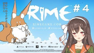 [LIVE] 【RiME】狐さんの力を借りて、PS4版でリベンジ! #4【アイドル部】