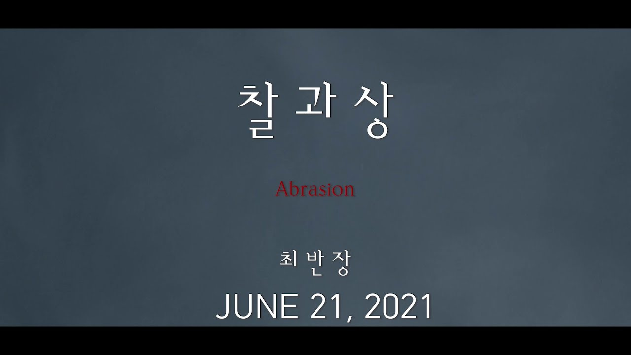 최반장-찰과상 (Abrasion)(Teaser)