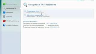 9 Запуск процедуры сканирования.flv