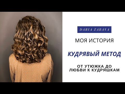 Curly Girl Method - Кудрявый метод | МОЯ ИСТОРИЯ