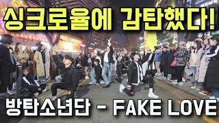[KPOP IN PUBLIC][관객댄스 TOP3] 싱크로율 미쳤다!! 방탄소년단(BTS) - FAKE LOVE(페이크러브) Dance Cover 커버댄스 4K
