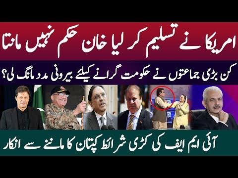 امریکا نے تسلیم کر لیا خان حکم نہیں مانتا |کن بڑی جماعتوں نےبیرونی مدد مانگ لی؟ | Arif Hameed Bhatti