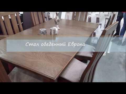 Стол обеденный Европа Микс Мебель