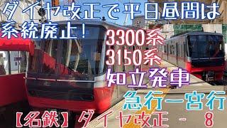 【名鉄】ダイヤ改正で平日昼間は系統廃止!3300系+3150系 急行一宮行 知立発車
