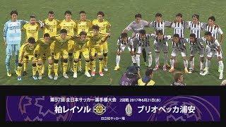 第97回天皇杯全日本サッカー選手権大会 2回戦 2017年6月21日19:00 日立...