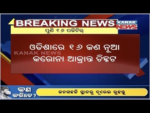 #Coronavirus: 16 More Positive Cases In #Odisha, Total Count Rise To 39 | Kanak News