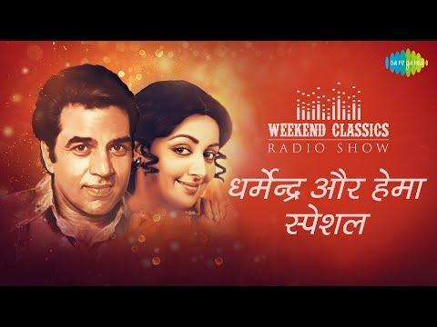 Weekend Classics Radio Show   Dharmendra & Hema Malini Special   Tera Peechha Na   Dream Girl