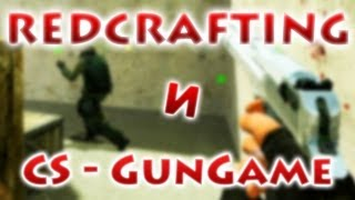 RedCrafting и Counter Strike GunGame