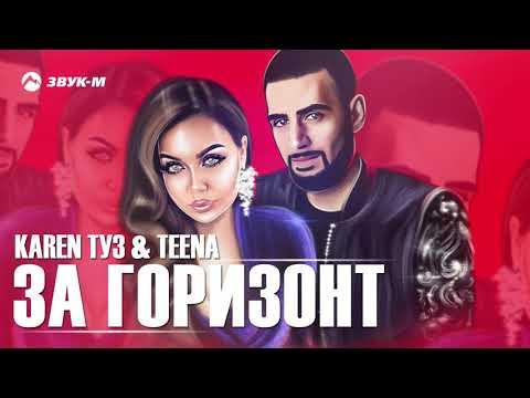 Karen ТУЗ, TEENA - За горизонт   Премьера трека 2019