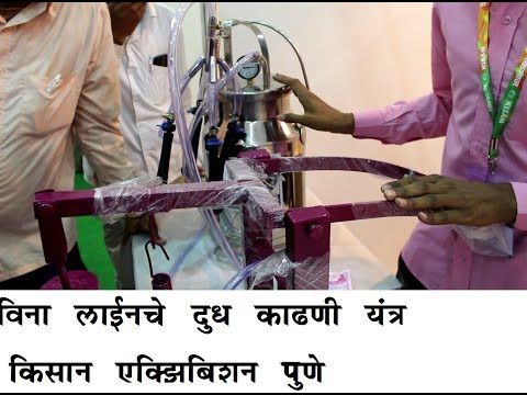 Kisan exhibition Pune ,Milking Machine without electricity