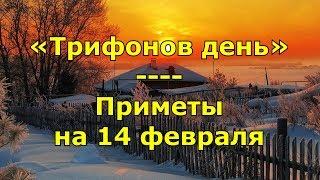 Народный праздник «Трифонов день». Приметы и поговорки на 14 февраля.