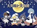 FULL OST/SOUNDTRACK - Wadanohara and the Great Blue Sea
