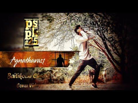 Baitikochi Chuste Cover Video |Pspk25|...