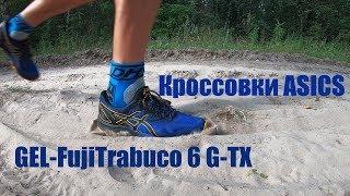 Кроссовки ASICS GEL-FujiTrabuco 6 G-TX. Бег.