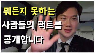 영업을 못하는 사람들의 특징(feat.아마추어) / 영업의 모든것